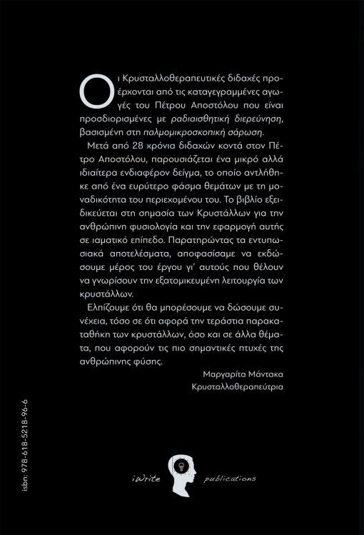 Κρυστάλλων Ιάσεις, Πέτρος Αποστόλου, Εκδόσεις iWrite - www.iWrite.gr