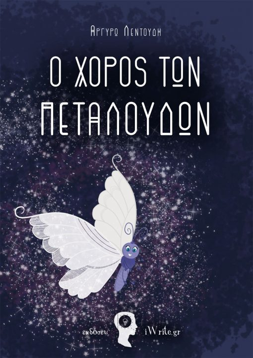 Ο χορός των πεταλούδων, Αργυρώ Λεντούδη, Εκδόσεις iWrite - www.iWrite.gr