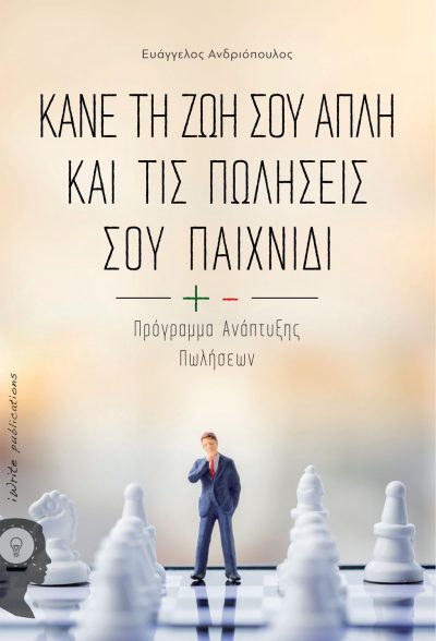 Κάνε τη ζωή σου απλή και τις πωλήσεις σου παιχνίδι, Ευάγγελος Ανδριόπουλος, Εκδόσεις iWrite - www.iWrite.gr