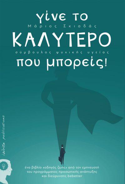 Γίνε το καλύτερο που μπορείς, Μάριος Σκιαδάς, Εκδόσεις iWrite - www.iWrite.gr