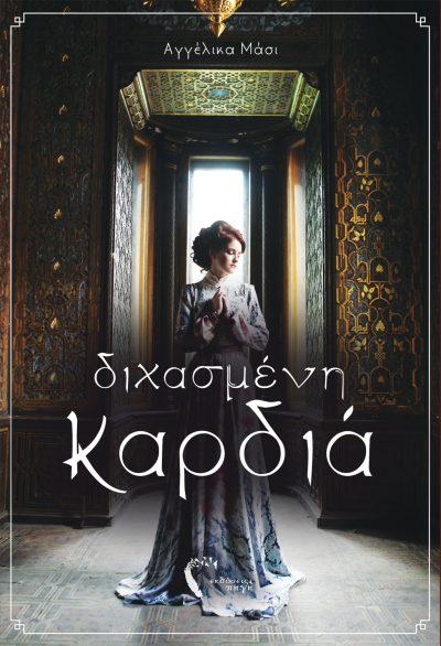 Διχασμένη Καρδιά, Αγγέλικα Μάσι, Εκδόσεις Πηγή - www.pigi.gr
