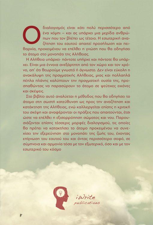 Ο Εσωτερικός Λόγος (Μέθοδος και Πρακτική Διαλογισμού), Αλέξανδρος Παπαδόπουλος, Εκδόσεις iWrite - www.iWrite.gr