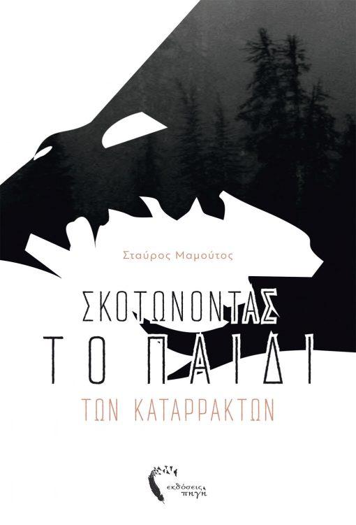 Σκοτώνοντας το παιδί των καταρρακτών, Σταύρος Μαμούτος, Εκδόσεις Πηγή - www.pigi.gr