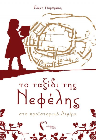 Το ταξίδι της Νεφέλης στο προϊστορικό Διμήνι, Ελένη Λαμπράκη, Εκδόσεις Πηγή - www.pigi.gr