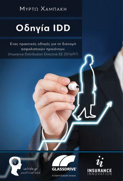 Οδηγία IDD, Mυρτώ Χαμπάκη, Εκδόσεις iWrite - www.iWrite.gr