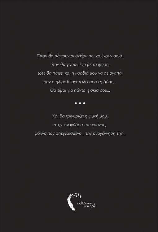 Παύλος Μωυσιάδης, Αρχήθεν έναρξις, Εκδόσεις Πηγή - www.pigi.gr
