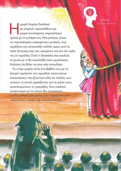 Χρυσάνθη Δάϊνα, Λίγη Μαμά, Εκδόσεις iWrite - www.iWrite.gr