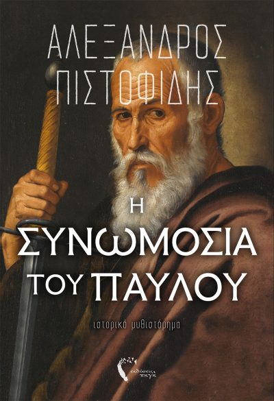 Η Συνωμοσία του Παύλου, Αλέξανδρος Πιστοφίδης, Εκδόσεις Πηγή - www.pigi.gr