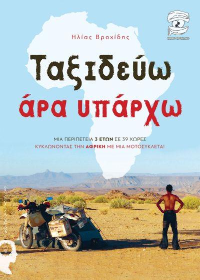 Ταξιδεύω άρα υπάρχω, Ηλίας Βροχίδης, Εκδόσεις iWrite - www.iWrite.gr