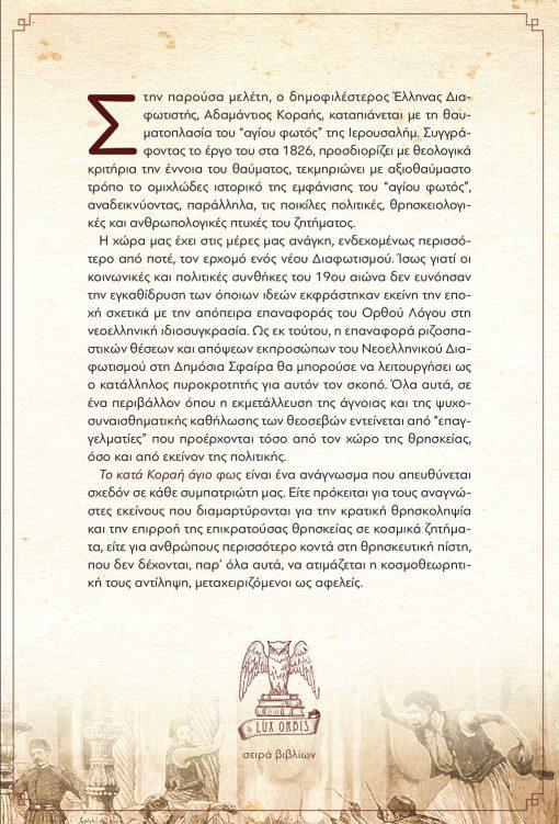 το κατά Κοραή άγιο φως, Αδαµάντιος Κοραής, Εκδόσεις iWrite, Lux Orbis (σειρά βιβλίων) - www.iWrite.gr