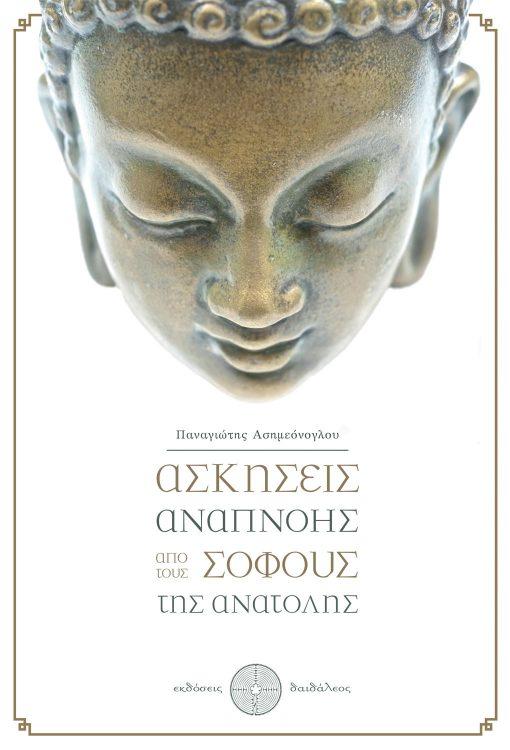 Ασκήσεις Αναπνοής από τους Σοφούς της Ανατολής, Παναγιώτης Ασημεόνογλου,Εκδόσεις Δαιδάλεος - www.daidaleos.gr