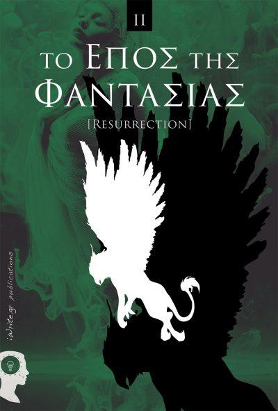 Το Έπος της Φαντασίας: Ανάσταση, Συλλογικό έργο, Εκδόσεις iWrite - www.iWrite.gr