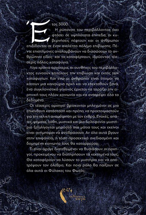 Οι φύλακες του φωτός, Ευσταθία Σορώκου, Εκδόσεις Πηγή - www.pigi.gr