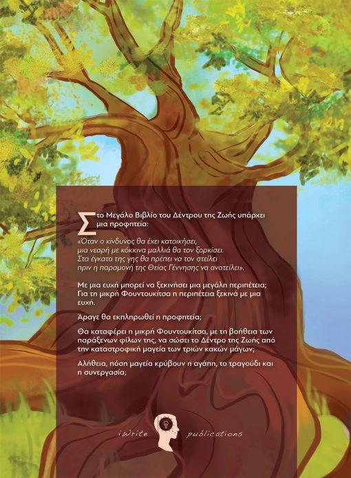 Η Φουντουκίτσα και το πράσινο δέντρο, Ελένη Κορωνάκη,Εκδόσεις iWrite - www.iWrite.gr