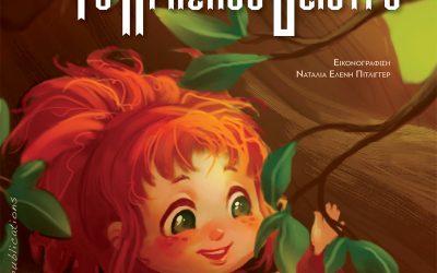 Διαβάσαμε: H Φουντουκίτσα και το πράσινο δέντρο