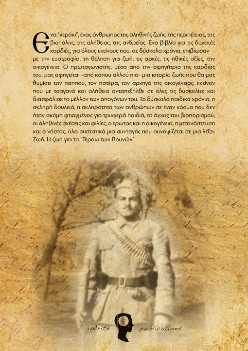 Το Γεράκι των Βουνών, Νούλα Καραθανάση, Εκδόσεις iWrite - www.iWrite.gr