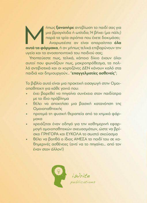 Πρακτική Ομοιοπαθητική για Παιδιά, Dr. Σουζάννα Κέμπερ-Μαργαρίτη, Εκδόσεις iWrite - www.iWrite.gr