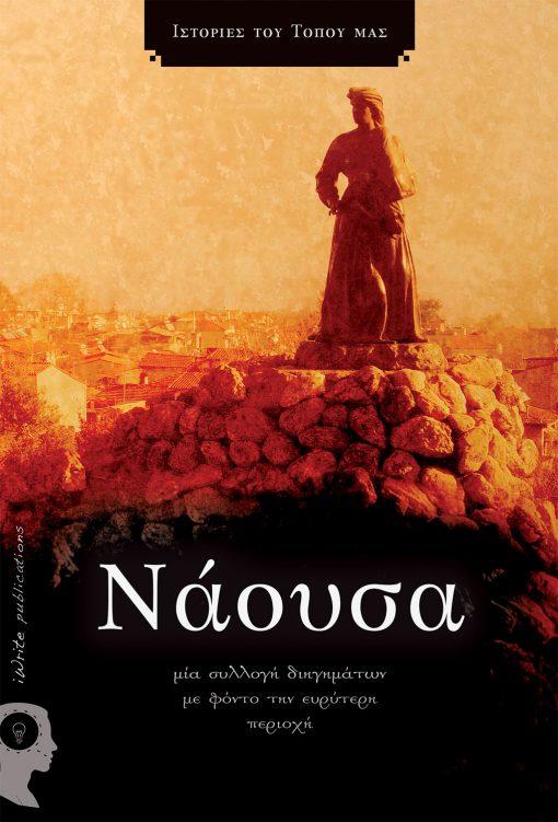"""Διαγωνισμός """"Ιστορίες του Τόπου μας - Νάουσα"""", Εκδόσεις iWrite"""