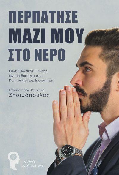 Κωvσταντίνος Ρωμανός Ζησιμόπουλος, Περπάτησε µαζί µου στο νερό, Εκδόσεις iWrite - www.iWrite.gr