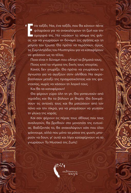Το Μυστικό του Πέτρινου Βιβλίου, Ελισάβετ Δελιοπούλου, Εκδόσεις Πηγή - www.pigi.gr