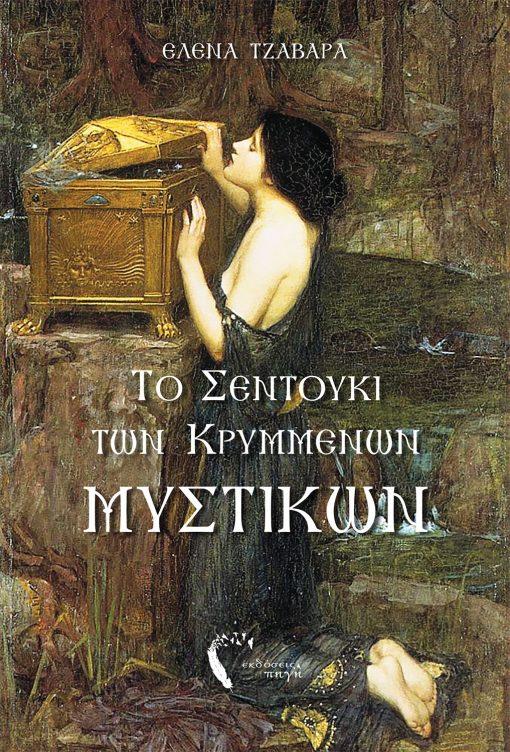 Το σεντούκι των κρυµµένων µυστικών, Έλενα Τζαβάρα, Εκδόσεις Πηγή - www.pigi.gr