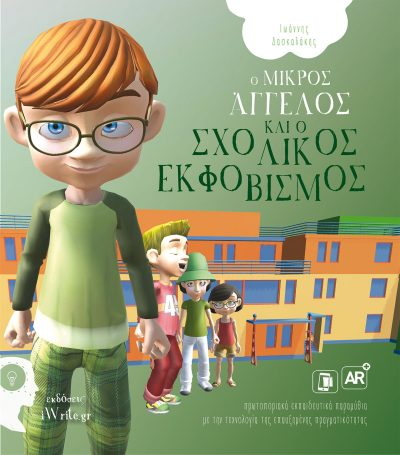 Γιάννης Δασκαλάκης, Μικρός Άγγελος και σχολικός εκφοβισμός, Εκδόσεις iWrite - www.iWrite.gr