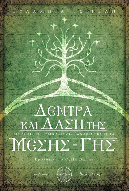 ∆έντρα και ∆άση της Μέσης-γης, Ευλαμπία Τσιρέλη, Εκδόσεις Δαιδάλεος - www.daidaleos.gr