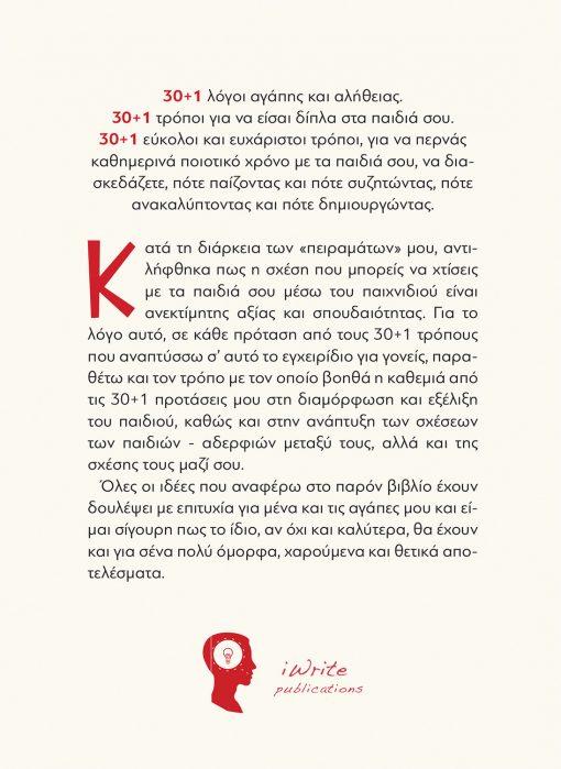30+1 Τρόποι - για να Περνάς Ποιοτικό Χρόνο µε τα Παιδιά σου, Άντρη Χαϊράλλα, Εκδόσεις iWrite - www.iWrite.gr