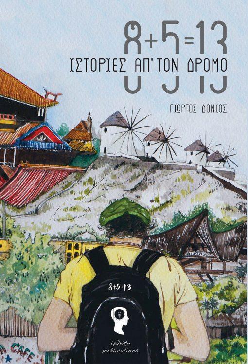 Γεώργιος Δόνιος, 8 + 5 = 13 (Ιστορίες Απ' Τον Δρόμο), Εκδόσεις iWrite - www.iWrite.gr