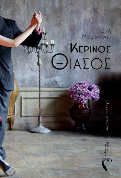 Ζωή Μακρονάσιου, Κέρινος Θιασός, Εκδόσεις Πηγή - www.pigi.gr