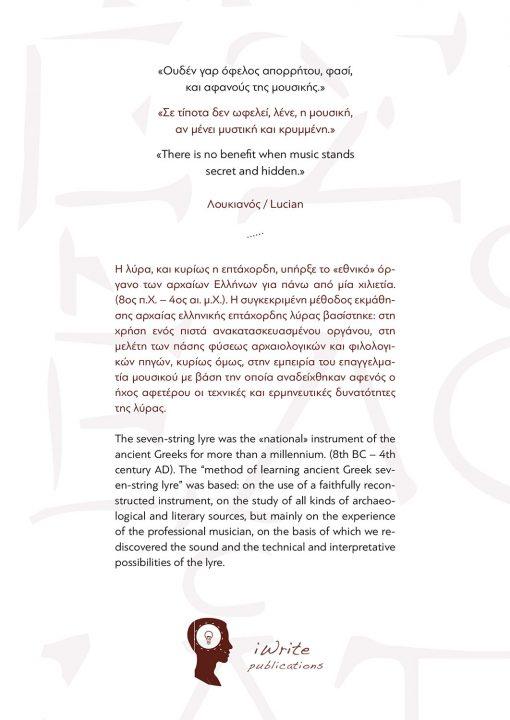 Αρχαία Ελληνική Λύρα, Νίκος Ξανθούλης, Εκδόσεις iWrite - www.iWrite.gr