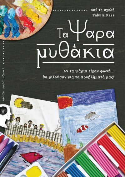 Συλογικό,Τα Ψαραμυθάκια, Εκδόσεις iWrite - www.iWrite.gr