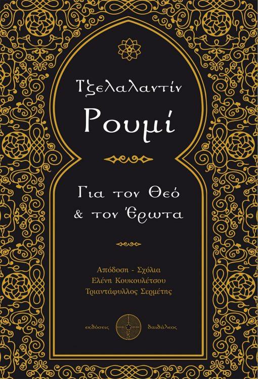 Για τον Θεό & τον Έρωτα, Τζελαλαντίν Ρουμί, Εκδόσεις Δαιδάλεος - www.daidaleos.gr