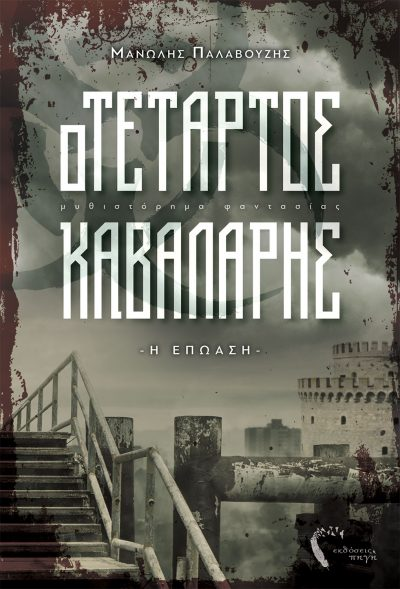 Ο Τέταρτος Καβαλάρης, Μανώλης Παλαβούζης, Εκδόσεις Πηγή - www.pigi.gr