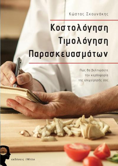 Κοστολόγηση-Τιμολόγηση Παρασκευάσματων, Κώστας Σκουνάκης, Εκδόσεις iWrite - www.iWrite.gr