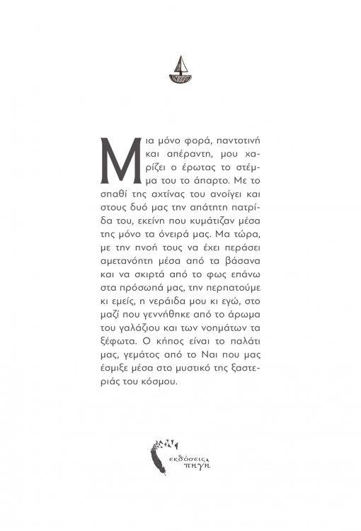 Ο Γαλάζιος Κήπος, Παναγιώτης Δόϊκος, Εκδόσεις Πηγή - www.pigi.gr