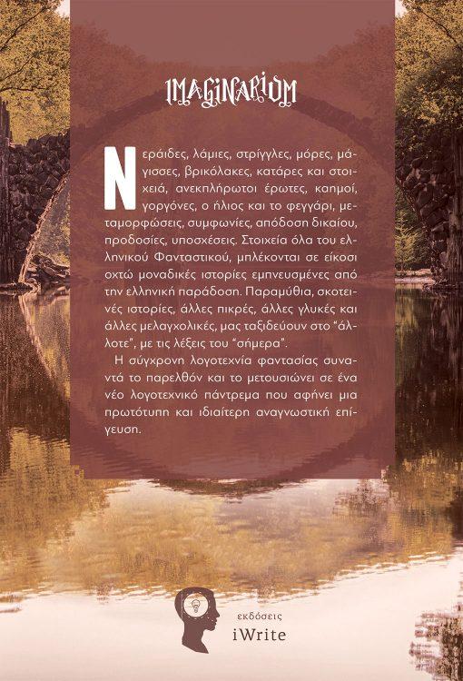 Ιστορίες του 'Αλλοτε, Συλλογικό, Εκδόσεις iWrite - www.iWrite.gr