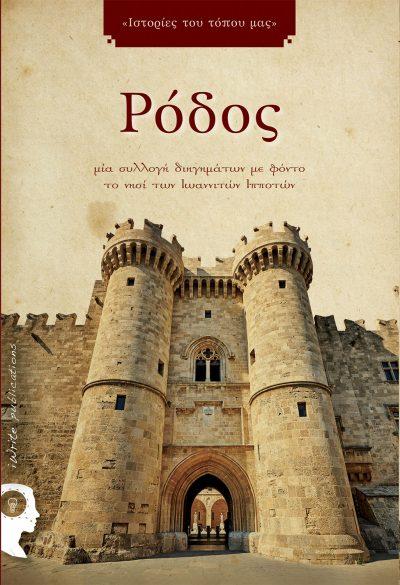 Ρόδος: Ιστορίες του Τόπου μας, Συλλογικό , Εκδόσεις iWrite - www.iWrite.gr