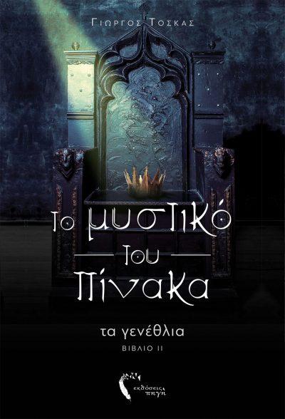 Το Μυστικό του Πίνακα II | Τα γενέθλια, Γιώργος Τόσκας, Εκδόσεις Πηγή - www.pigi.gr