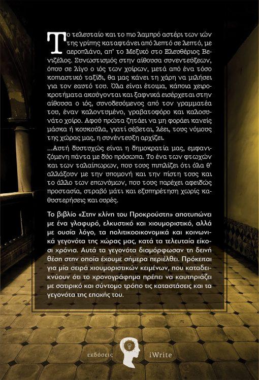 Στην κλίνη του Προκρούστη, Παύλος Ι. Τούλας, Εκδόσεις Πηγή - www.pigi.gr