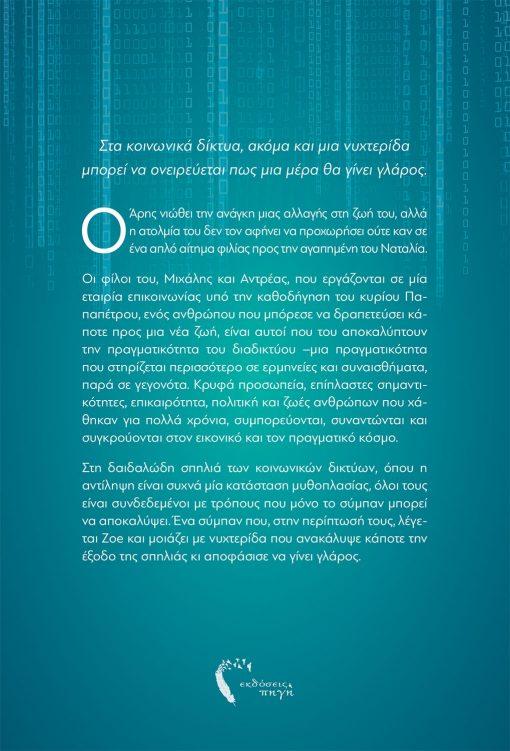 Ρόλοι δραπέτες, Ειρήνη Βουτσκόγλου, Εκδόσεις Πηγή - www.pigi.gr