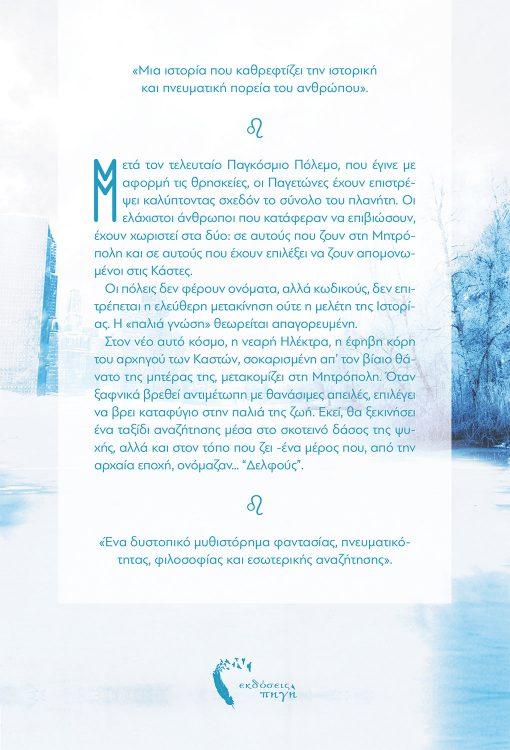 Το Σκοτεινό Δάσος, Αλεξάνδρα Μπελεγράντη, Εκδόσεις Πηγή - www.pigi.gr