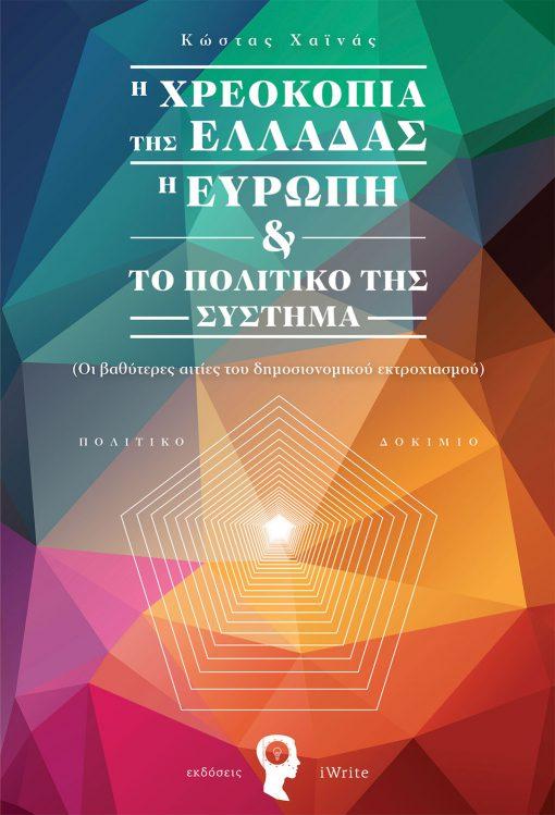 Η χρεοκοπία της Ελλάδας Η Ευρώπη και το πολιτικό της σύστημα, Κώστας Χαϊνάς, Εκδόσεις iWrite - www.iWrite.gr