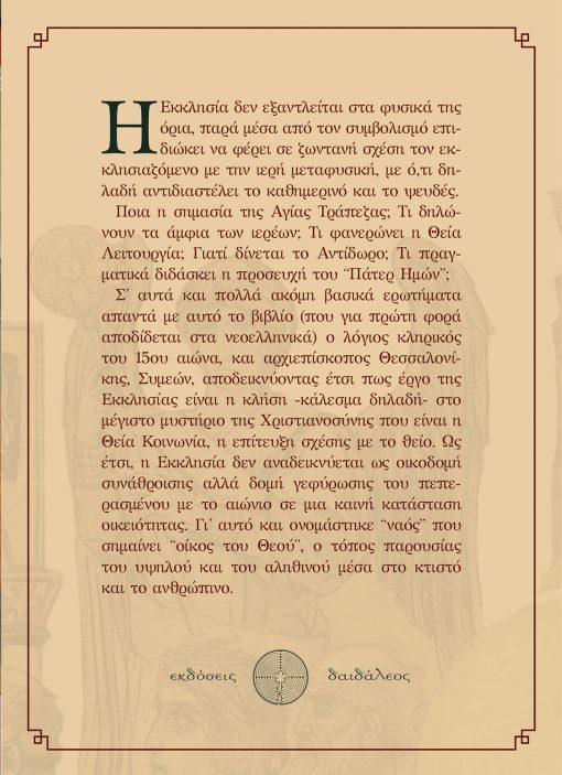 Αρχιεπίσκοπος Συμεών, Ο Μυστικός Συμβολισμός της Εκκλησίας, Εκδόσεις Δαιδάλεος - www.daidaleos.gr