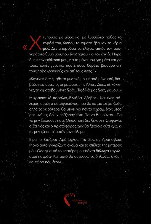 Κώστας Ν. Βελούτσος, Άλικες Ζωές, Εκδόσεις Πηγή - www.pigi.gr