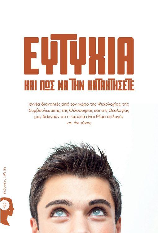 Ευτυχία και πώς να την Κατακτήσεις, Συλλογικό, Εκδόσεις iWrite - www.iWrite.gr