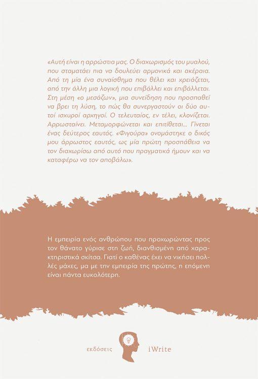Φιγούρα, Λουκία Κονιδάρη, Εκδόσεις iWrite - www.iWrite.gr