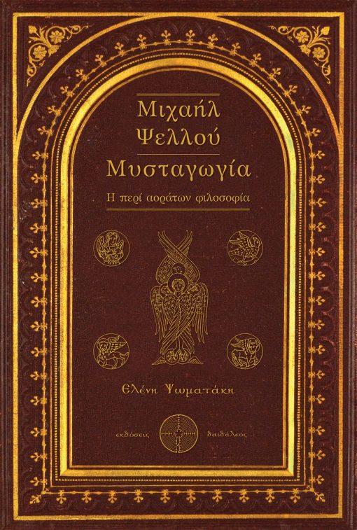 Μιχαήλ Ψελλού Μυσταγωγία, Ελένη Ψωματάκη, Εκδόσεις Δαιδάλεος - www.daidaleos.gr