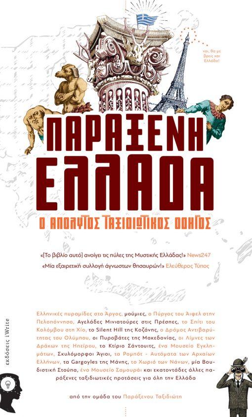 Παράξενη Ελλάδα: Ο Απόλυτος Ταξιδιωτικός Οδηγός, Συλλογικό, Εκδόσεις iWrite - www.iWrite.gr