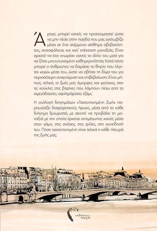 Κυριάκος Κώστας, Τακτοποιημένη Ζωή, Εκδόσεις Πηγή - www.pigi.gr